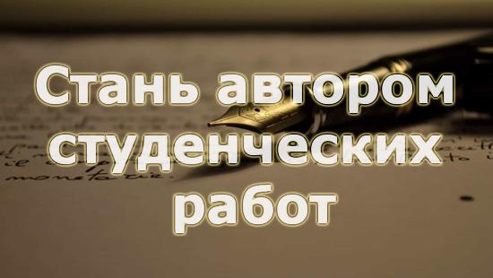 авторам, курсовые Краснодар